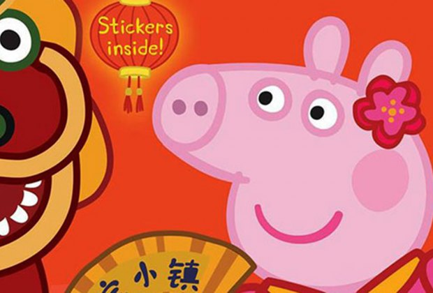 Celebrate the Year of the Pig with Peppa! Join Indigo in reading Peppa's Chinese New Year storybook and make your very own New Year Dragon. Photo courtesy of the bookstore